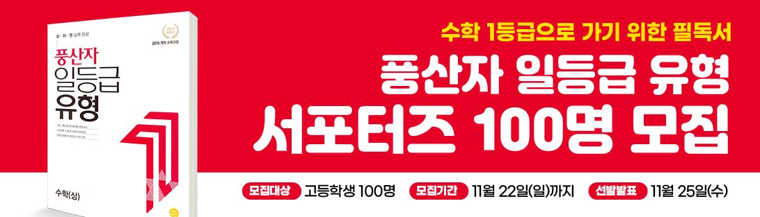<풍산자 일등급 유형> 서포터즈 모집